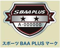SBAAPLUS認定店